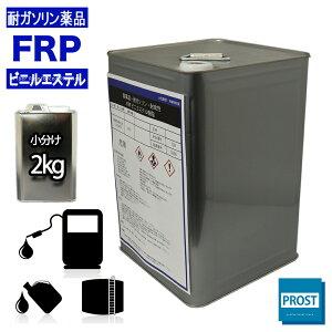 耐ガソリン/耐食/耐薬品性【FRPビニルエステル樹脂2kg】FRP補修