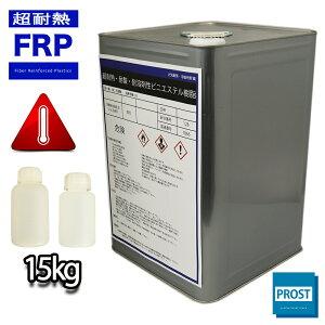 送料無料!超耐熱 耐酸 耐溶剤性 FRPビニルエステル樹脂 15kg 3液セット / 耐薬品性 FRP樹脂 補修