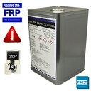 超耐熱 耐酸 耐溶剤性 FRPビニルエステル樹脂 1kg 3液セット / 耐薬品性 FRP樹脂 補修