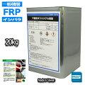 FRP樹脂/一般積層用/インパラフィン/20kg