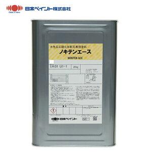 送料無料!ノキテンエース 20kg  白 【メーカー直送便/代引不可】日本ペイント  外壁  塗料