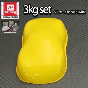 関西ペイントPG80 #645 ブライトエロー 3kgセット(シンナー/硬化剤/道具付) 自動車用 ウレタン 塗料 2液 カンペ 黄色 イエロー