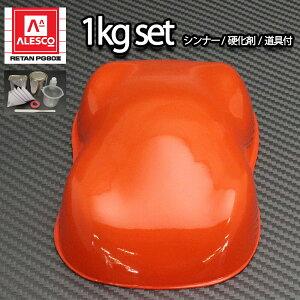 関西ペイント特注品 PG80 ローザンオレンジ1kgセット(シンナー/硬化剤/道具付) 自動車用ウレタン塗料 2液 カンペ ウレタン 塗料