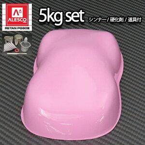 関西ペイントPG80 ライト ピンク5kgセット(シンナー/硬化剤/道具付) 自動車用ウレタン塗料 2液 カンペ ウレタン 塗料