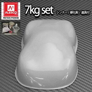 関西ペイントPG80 ライトグレー 7kgセット(シンナー/硬化剤/道具付) 自動車用ウレタン塗料 2液 カンペ ウレタン 塗料 灰