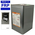 【FRPゲルコート/ノンパラフィン/オルソ系/ホワイト1kg】FRP樹脂/補修