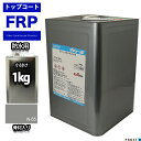 イソ系【FRP防水用トップコート/グレー骨材入り1kg】高耐候性 FRP補修