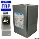 イソ系【FRP防水用トップコート/グレー4kg】高耐候性 FRP補修