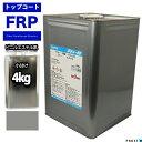 ビニルエステル系 トップコート グレー 4kg /ゲルコート インパラフィン FRP 樹脂 補修