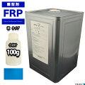 FRP離型剤液体タイプブルー100g/樹脂型取り小分け青PVA