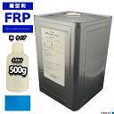 FRP 離型剤 液体タイプ ブルー 500g/樹脂 型取り 小分け 青 PVA