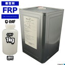 FRP 離型剤 液体タイプ クリヤー 1kg/樹脂 型取り 小分け クリヤー PVA