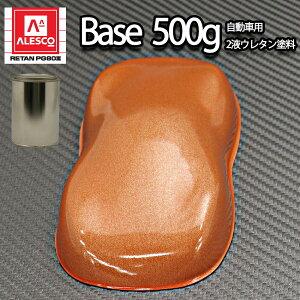 関西ペイントPG80 超極粗目 オレンジ メタリック 500g 自動車用ウレタン塗料 2液 カンペ ウレタン 塗料