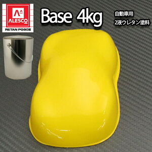 関西ペイントPG80 #645 ブライトエロー/黄色 4kg 自動車用 ウレタン 塗料 2液 カンペ イエロー