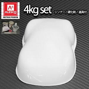 関西ペイントPG80 #531 ホワイト4kgセット(シンナー/硬化剤/道具付) 自動車用ウレタン塗料 2液 カンペ ウレタン 塗料 白