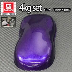 関西ペイントPG80 ディープ パープルメタリック4kgセット(シンナー/硬化剤/道具付) 自動車用ウレタン塗料 2液 カンペ ウレタン 塗料 紫 バイオレット