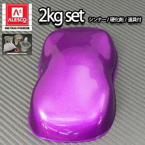 関西ペイントPG80 ローズパープルメタリック 粗目2kgセット(シンナー/硬化剤/道具付) 自動車用ウレタン塗料 2液 カンペ ウレタン 塗料 バイオレット 紫
