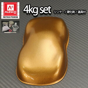 関西ペイントPG80 ブロンズメタリック極粗目4kgセット(シンナー/硬化剤/道具付) 自動車用ウレタン塗料 2液 カンペ ウレタン 塗料 銅