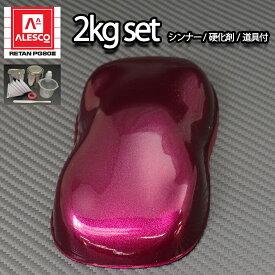 関西ペイントPG80 ワイン レッドメタリック2kgセット(シンナー/硬化剤/道具付) 自動車用ウレタン塗料 2液 カンペ ウレタン 塗料