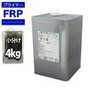 【FRP用プライマー 4kg】1液湿気硬化型ウレタン樹脂接着剤/コンクリート・モルタル・合板下地用 FRP樹脂/補修