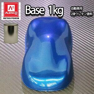 関西ペイントPG80 ブルーパール(3コート用) 1kg 自動車用ウレタン塗料 2液 カンペ ウレタン 塗料 青