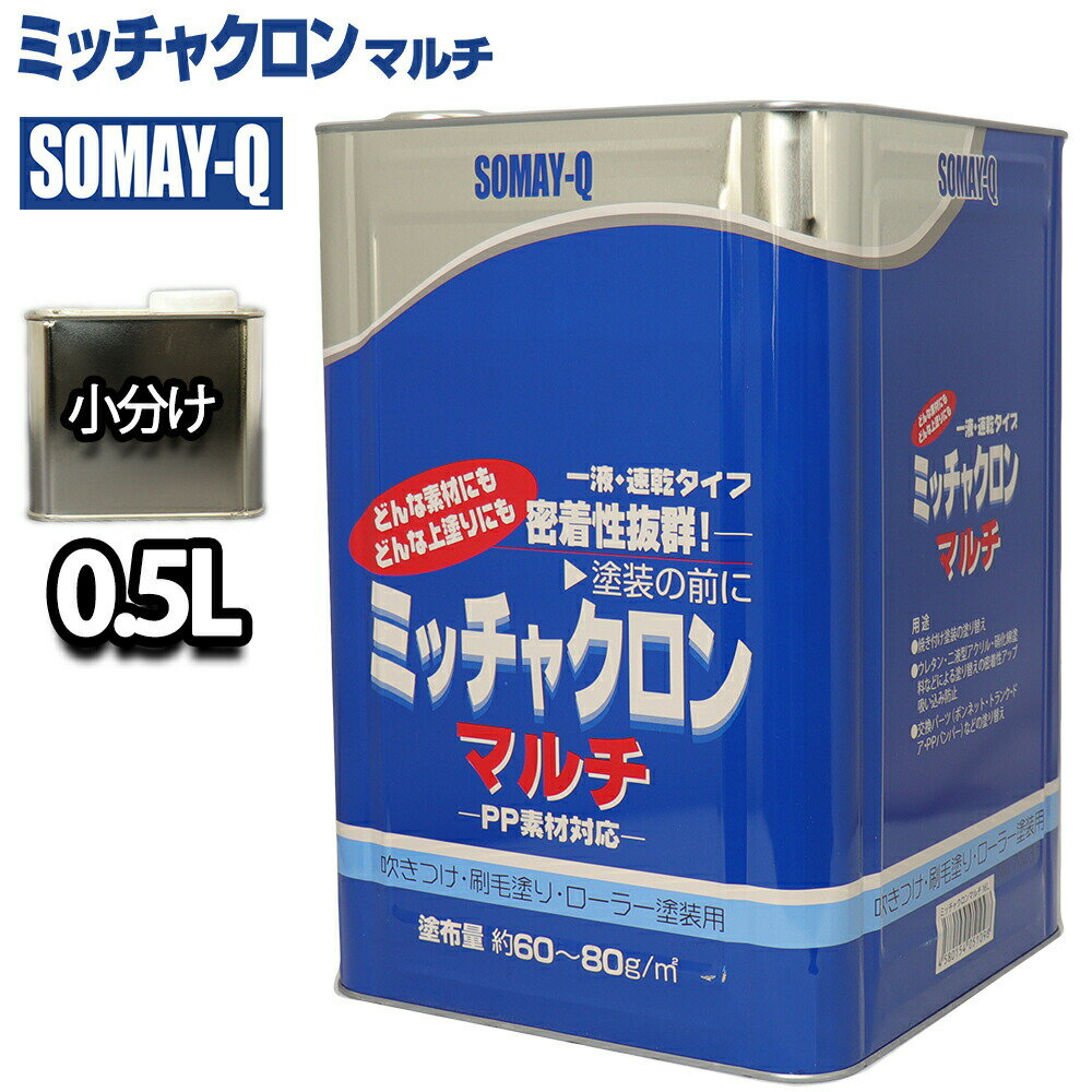 ミッチャクロンマルチ 塗料密着剤 プライマー 500ml/ウレタン塗料 0.5L ミッチャクロン 染めQ