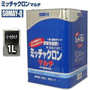 ミッチャクロンマルチ 塗料密着剤 プライマー 1L/ウレタン塗料 ミッチャクロン 染めQ