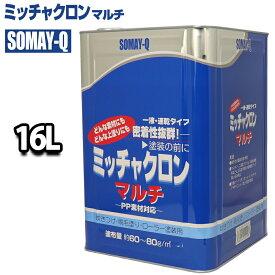 送料無料!ミッチャクロンマルチ 塗料密着剤 プライマー 16L/ウレタン塗料 染めQ ミッチャクロン