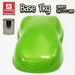 関西ペイントPG80 ライムグリーンマイカ/グリーンパール 1kg 自動車用ウレタン塗料 2液 カンペ ウレタン 塗料 緑