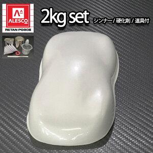 関西ペイントPG80 ホワイトパール(3コート用) 2kgセット(シンナー/硬化剤/道具付) 自動車用ウレタン塗料 2液 カンペ ウレタン 塗料 白