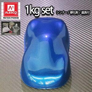 関西ペイントPG80 ブルーパール(3コート用) 1kgセット(シンナー/硬化剤/道具付) 自動車用ウレタン塗料 2液 カンペ ウレタン 塗料 青