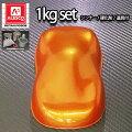 PG80オレンジパール1kgセット/3コート用/2液ウレタン塗料カンペ