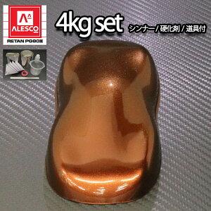 関西ペイントPG80  マルーン ブラウン パール4kgセット(シンナー/硬化剤/道具付) 自動車用ウレタン塗料 2液 カンペ ウレタン 塗料 ブラウン