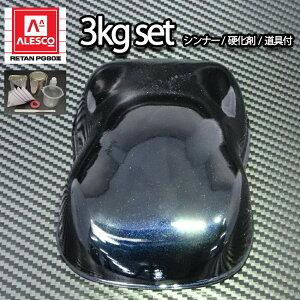 関西ペイントPG80 ブラックマイカ/ブルーパール 3kgセット(シンナー/硬化剤/道具付) 自動車用ウレタン塗料 2液 カンペ ウレタン 塗料 青