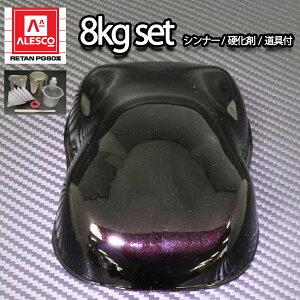 関西ペイントPG80 ブラックマイカ/レッドパール 8kgセット(シンナー/硬化剤/道具付) 自動車用ウレタン塗料 2液 カンペ ウレタン 塗料 赤