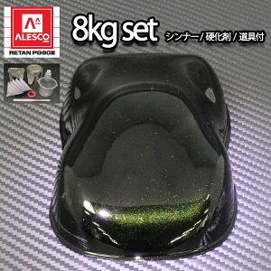 関西ペイントPG80 ブラックマイカ/グリーンパール 8kgセット(シンナー/硬化剤/道具付) 自動車用ウレタン塗料 2液 カンペ ウレタン 塗料 緑