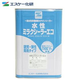 送料無料!水性ミラクシーラーエコ 15kg【メーカー直送便/代引不可】エスケー化研 下塗材 塗料