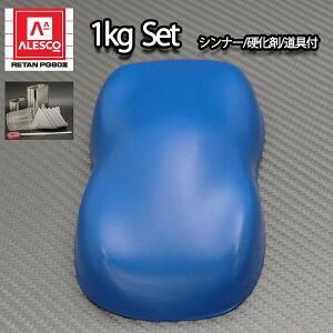 関西ペイントPG80 つや消し マット ブルー 1kgセット / シンナー 硬化剤 道具付