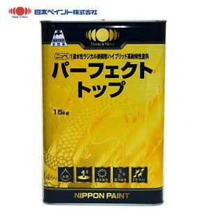 送料無料!パーフェクトトップ 15kg 白 【メーカー直送便/代引不可】日本ペイント 外壁 塗料