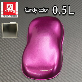 PG80 キャンディーカラー ピンク 0.5L /ウレタン 塗料 2液 キャンディピンク