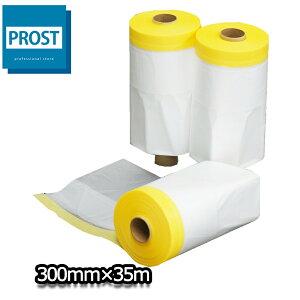 養生 タンカル マスカー 300mm×35m(マスキングテープ付き) 1本 /塗装 補修 マスキング 養生テープ 保護