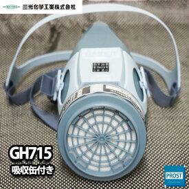 三光化学工業 防毒マスク GH715 スカイマスク セット(吸収缶付)国家検定合格 第TN419号 /研究機器 塗装 防毒