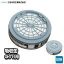三光化学工業 防毒マスク GH715 スカイマスク用 吸収缶 直結式小型 G37S1/研究機器 塗装 防毒