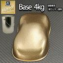 送料無料!レタンPG ハイブリッド エコ 超極粗目 ゴールドメタリック 4kg/自動車用 1液 ウレタン 塗料 関西ペイント …
