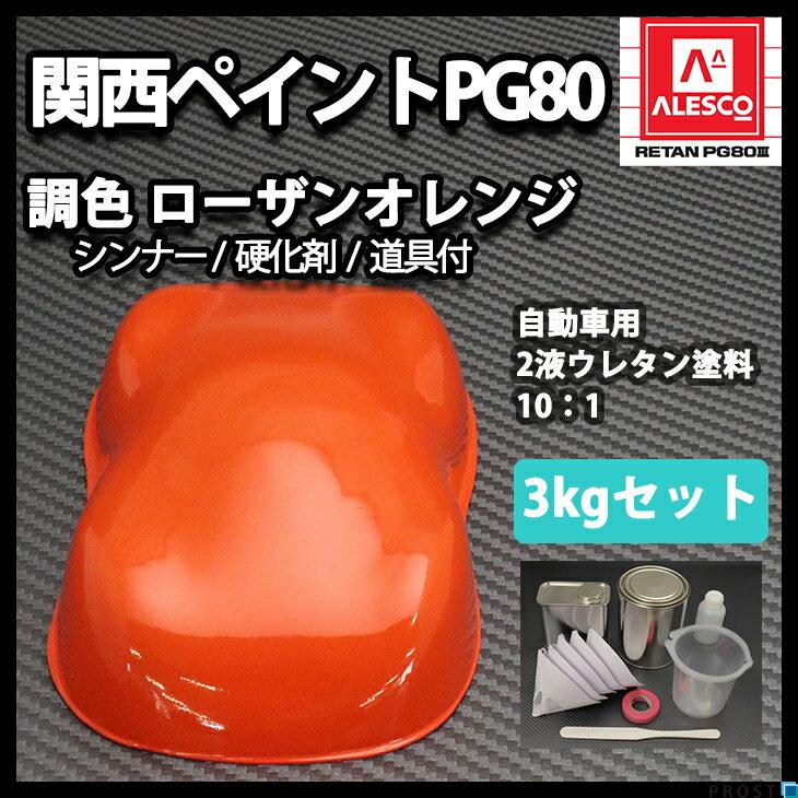 関西ペイント特注品 PG80 ローザンオレンジ3kgセット(シンナー/硬化剤/道具付) 自動車用ウレタン塗料 2液 カンペ ウレタン 塗料