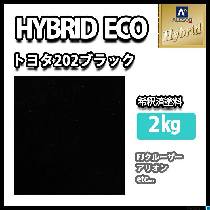 レタンPG ハイブリッド エコ トヨタ 202 ブラック 2kg(希釈済)/自動車用 1液 ウレタン 塗料 関西ペイント ハイブリット 黒