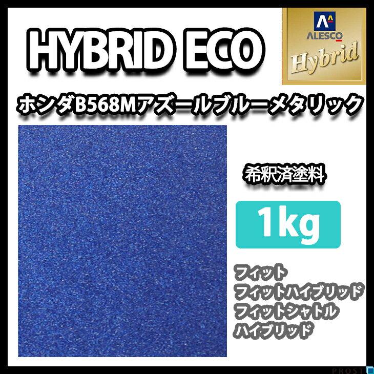 レタンPG ハイブリッド エコ ホンダ B568M アズールブルー メタリック 1kg(希釈済)/自動車用 1液 ウレタン 塗料 関西ペイント ハイブリット