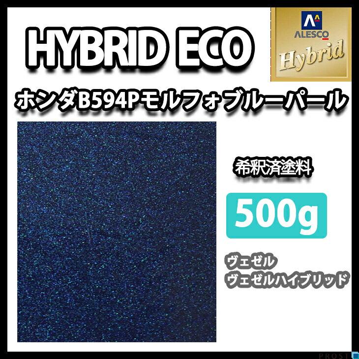 レタンPG ハイブリッド エコ ホンダ B594P モルフォブルーP 500g(希釈済)/自動車用 1液 ウレタン 塗料 関西ペイント ハイブリット 青