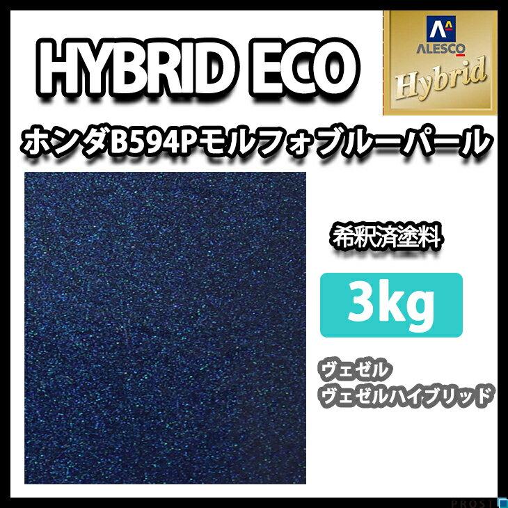 レタンPG ハイブリッド エコ ホンダ B594P モルフォブルーP 3kg(希釈済)/自動車用 1液 ウレタン 塗料 関西ペイント ハイブリット 青