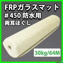 送料無料!FRP防水用ガラスマット両耳ほぐし#450 30kg 64M★FRP補修